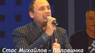 Стас Михайлов - Половинка