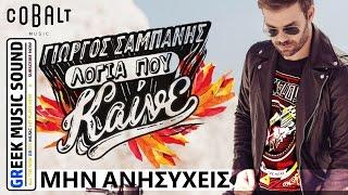 Μην Ανησυχείς - Γιώργος Σαμπάνης - Νέο Τραγούδι 2016