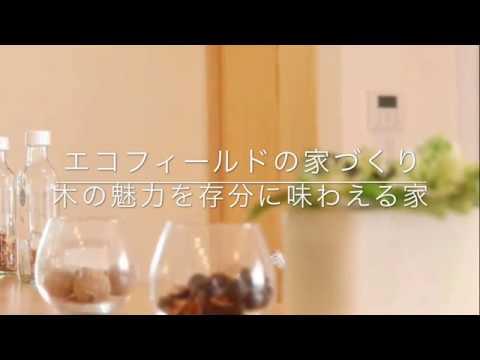 【エコフィールドの家づくり】木の魅力を存分に味わえる家