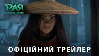 РАЯ ТА ОСТАННІЙ ДРАКОН. Офіційний трейлер (український) HD