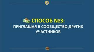 Закажи партнеров за 1 рубль.Бесплатная и платная РЕКЛАМА в Академия GT и 7 способов заработать в интернет используя Генератор трафика