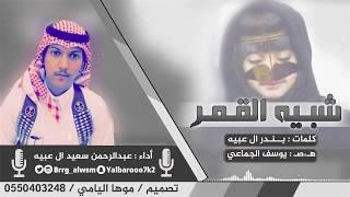 تحميل اغاني عبدالرحمن ال عبيه - شبيه القمر (حصريا) 2017 MP3