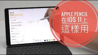 【用iPad Pro工作】Apple Pencil + iOS 11可以這樣用 - dooclip.me