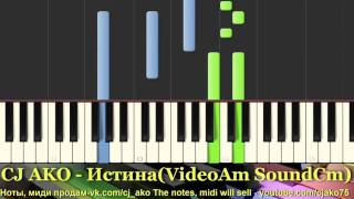 CJ AKO Истина Truth Synthesia Пианино Красивая мелодия  Piano tutorial music easy popular Музыка