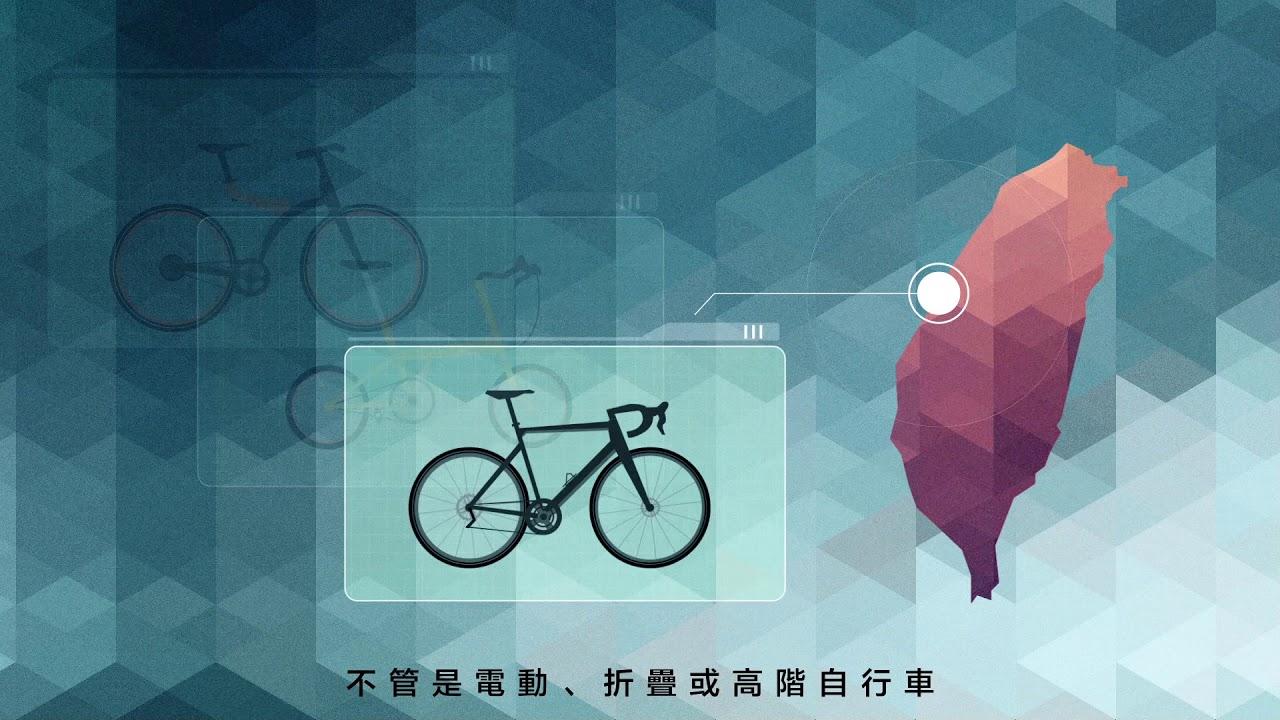 自行車產業形象影片