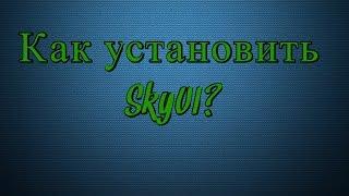 Как установить SkyUI? Как убрать квадратики и т.д (Правильная установка)