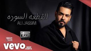علي جاسم - القطعه السوده (حصريآ)2021 Ali Jassim - the black piece - exclusively تحميل MP3