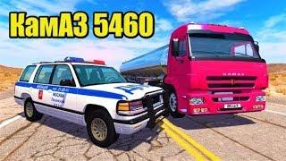 Камаз 5460 Бензовоз и Русский Шериф - Мультики про машинки для мальчиков