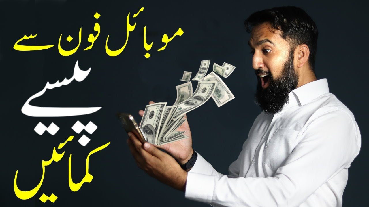 How to Make Money Online From Mobile|17 Ways to Earn Money Online From Smart Phone|Make Online