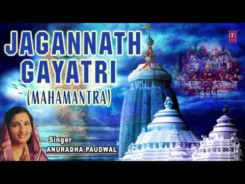 JAGANNATH GAYATRI (MAHAMANTRA) BY ANURADHA PAUDWAL I FULL AUDIO SONG JUKE BOX