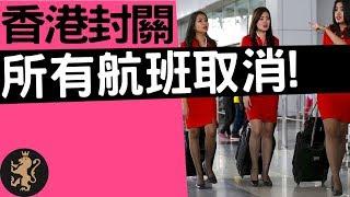 [Ray Regulus] 香港機場封關 ~ 所有航班取消!