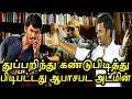 பிடிபட்டது ஆபாச பட அட்மின் | Thupparivaalan Vishal | Thupparivaalan Review | TamilRockers | TamilGun