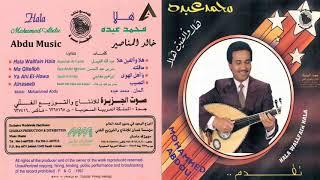 محمد عبده - يا أهل الهوى - CD original تحميل MP3