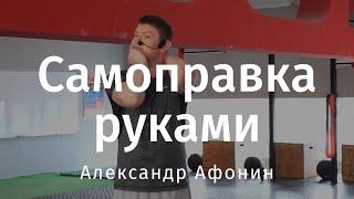 Как самому себе поставить позвонки - самоправка позвоночника своими руками| Александр Афонин