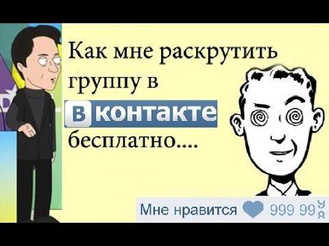 Топ 5 способов Как Бесплатно раскрутить сообщество в Вконтакте.
