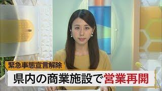 5月18日 びわ湖放送ニュース