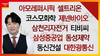 김현구의 주식 코치 2부 (20210508)