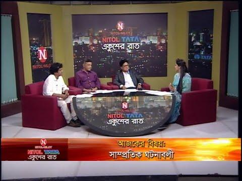 Ekusher Raat || বিষয়: সাম্প্রতিক ঘটনাবলী  || আলোচক: প্রণব সাহা- সম্পাদক, ডিবিসি নিউজ || ইলিয়াস খান- সিনিয়র সাংবাদিক || দুলাল খান- বিনোদন সাংবাদিক || 26 February 2020 || ETV Talk Show