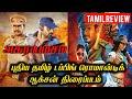 AsuraVamsam (2021) Tamil Movie Review   AsuraVamsam Tamil Movie Download