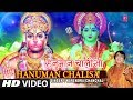 foto हनुमान चालीसा, Hanuman Chalisa I NARENDRA CHANCHAL I Full HD video I Hamare Ramji Ko Ram Ram Kahiye