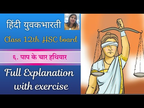 पाप के चार हथियार |  12th Class HSC board | Full explanation with exercise | By Dr. Nisha Mishra .