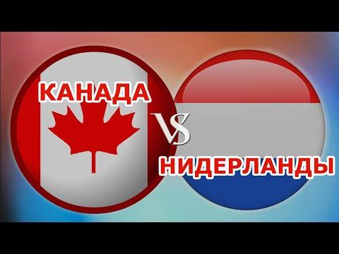 Канада или Нидерланды. Отличия жизни в этих странах. Иммиграция в Нидерланды. Куда лучше ехать жить