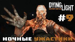 Прохождение Dying Light #9 - Ночные ужастики