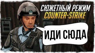 CS 1.6: СУПЕР СЕКРЕТНАЯ МИССИЯ В ТОКИО - СЮЖЕТНЫЙ РЕЖИМ В COUNTER-STRIKE