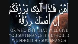 Surat Al-Mulk - Sh. Abdul Rahman Al-Sudais
