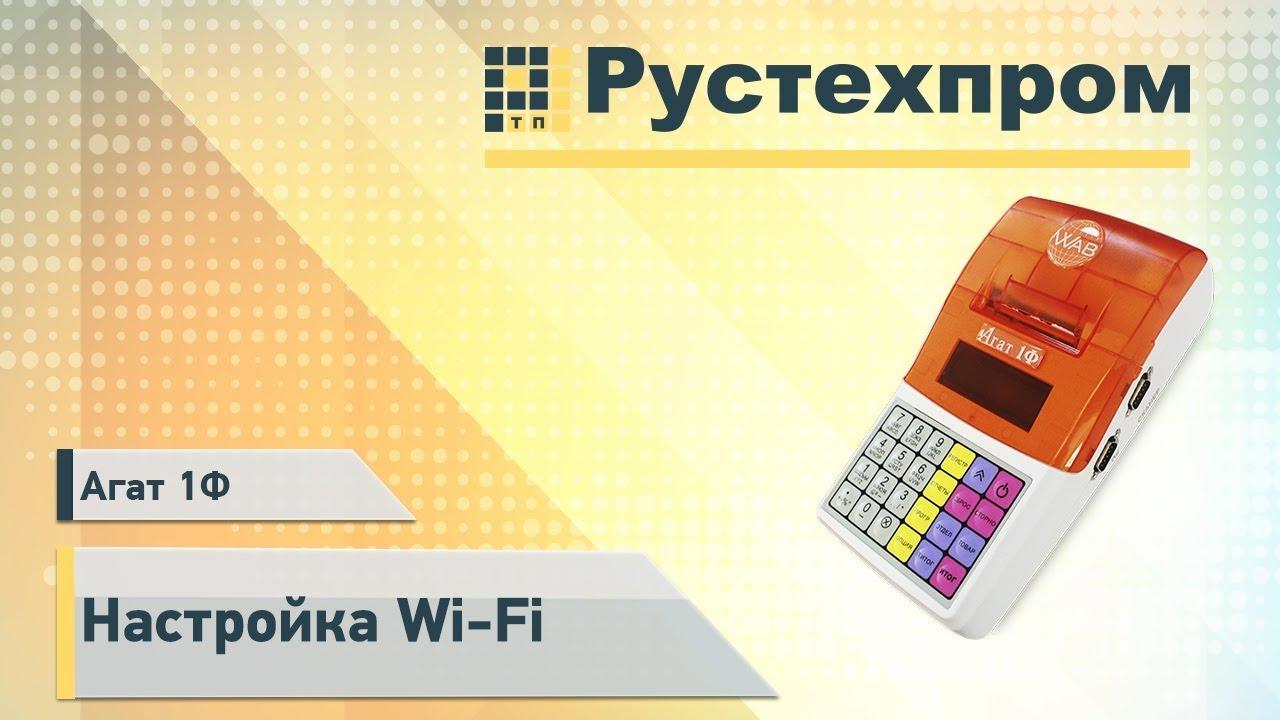 Агат 1Ф: Настройка Wi-Fi