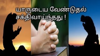When you are safe & happy, remember that someone is praying for you |Tamil motivational| Vel talks
