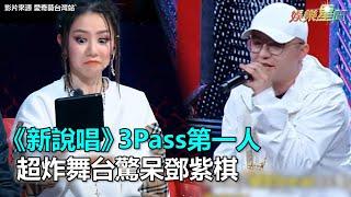 《中國新說唱》3Pass第一人 超炸舞台驚呆鄧紫棋|三立新聞網SETN.com