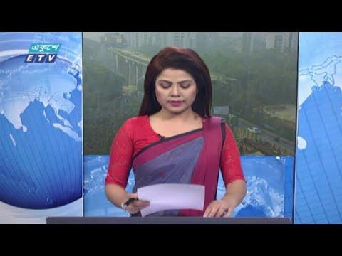 09 AM News || সকাল ০৯টার সংবাদ || 26 February 2021 || ETV News
