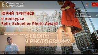 Юрий Притиск о конкурсе Felix Schoeller Photo Award
