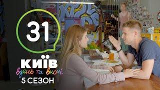 Киев днем и ночью - Серия 31 - Сезон 5