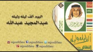 تحميل و مشاهدة عبدالمجيد عبدالله ـ غطرفوا يالعذارى   البوم الف ليلة وليلة   البومات MP3