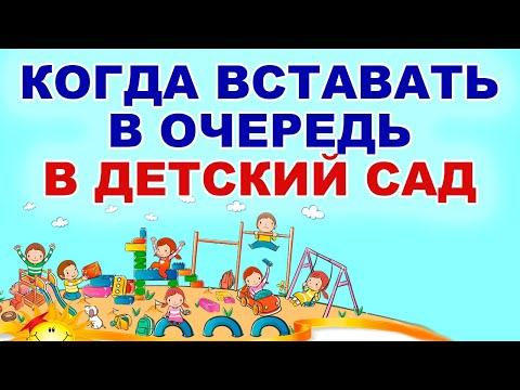 Когда вставать в очередь в детский сад?