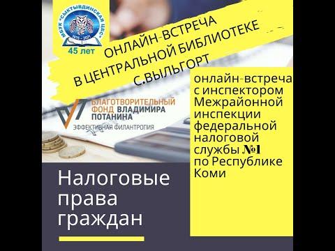 Онлайн встреча  Налоговые права граждан  Налоговые льготы