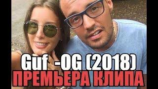 Guf & GUNZ & DEEMARS  OG (ФАН КЛИП 2018)