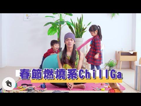新春ChillGa