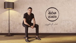 تحميل اغاني Saber Rebai - Mehna W Tet`ada [Lyric Video 2020] | صابر الرباعي - محنة و تتعدي MP3