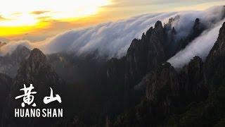 黄山 Huang Shan 2016
