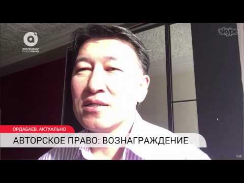 Ордабаев. Актуально| Авторское право: вознаграждение
