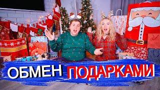 МЕНЯЕМСЯ ПОДАРКАМИ на НОВЫЙ ГОД 💔 Распаковка Новогодних ПОДАРКОВ 2019 челлендж