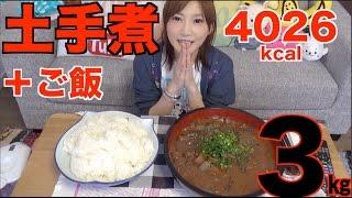 Kinoshita Yuka [OoGui Eater] I Cook Some Doteni in a Pressure Cooker