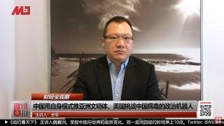 财经全观察 | 全军:中国用自身模式推亚洲人类民运共同体,美国挑战带中国病毒的政治机器人(20190515 第217期)