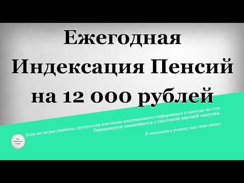 Ежегодная Индексация Пенсий на 12 000 рублей