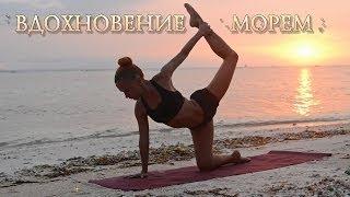 Смотреть онлайн Вечерний комплекс практики йоги для начинающих