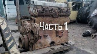 (восстание из мёртвых) двигатель СМД-18