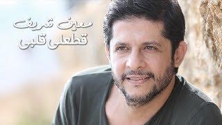 Moeen Shreif - Attaali Albi (Lyric Video) | معين شريف - قطعلي قلبي